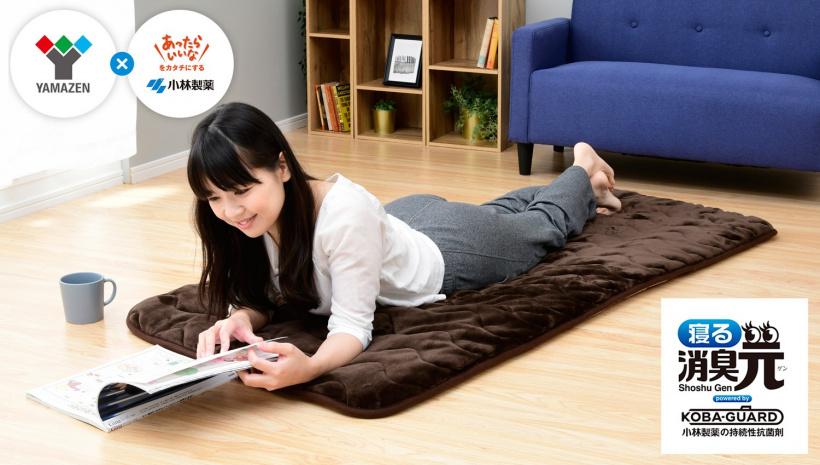 山善 × 小林製薬のKOBA-GUARD 第2弾 『寝る消臭元』・『敷く消臭元』シリーズ