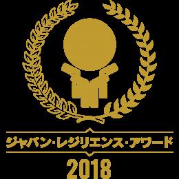 2018ロゴ