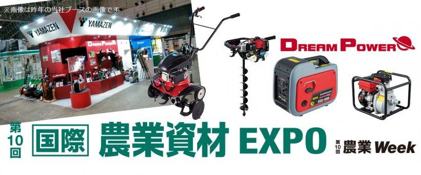 第10回 国際 農業資材EXPO 東京展に出展!