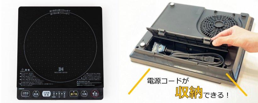 メイン画像:卓上IH調理器本体に電源コードが収納できる!