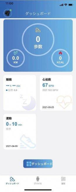 スマートフォンアプリ ダッシュボード画面イメージ