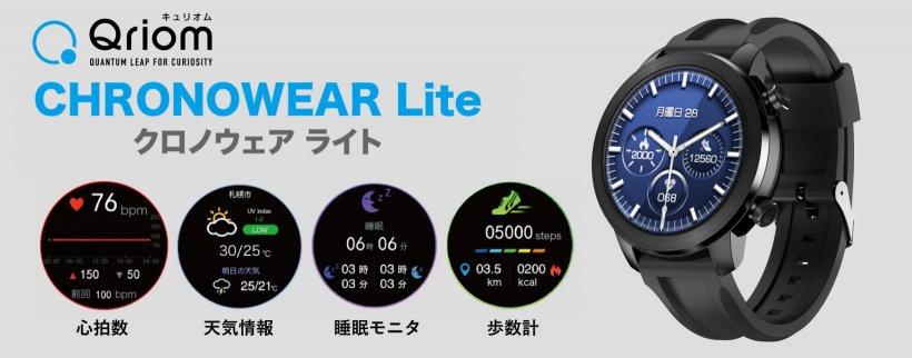 メイン画像:スマートウォッチ「CHRONOWEAR Lite QSW-01L(B)」