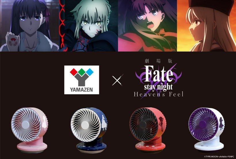劇場版「Fate/stay night [Heaven's Feel]」コラボ「USBミニサーキュレーター」全4種を新発売!
