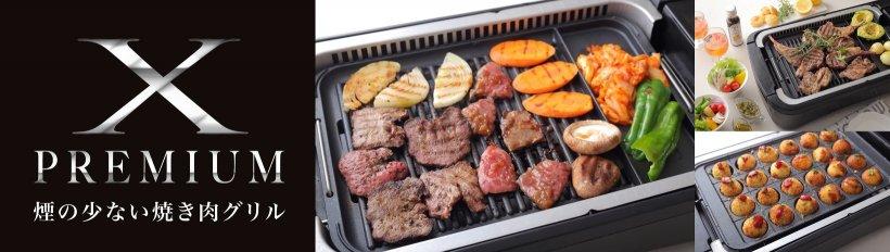 煙の少ない焼き肉グリル YGMC-FXT130 main